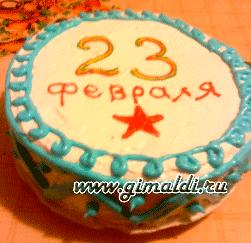 украшение торта на 23 фквраля
