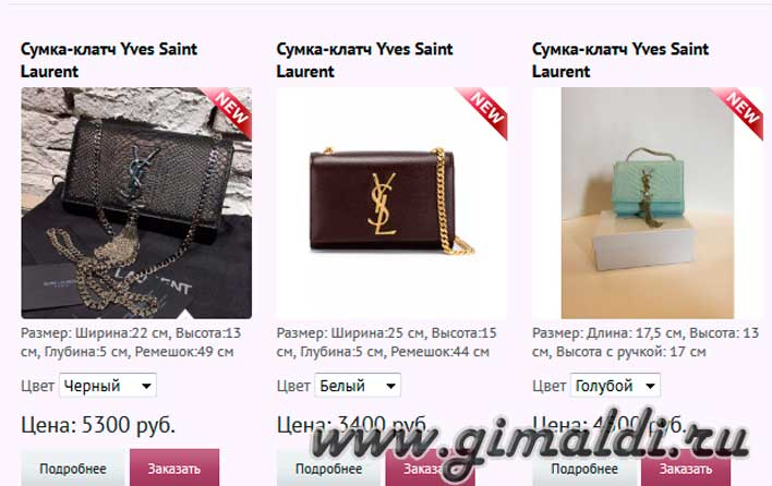 Сумки Yves Saint Laurent