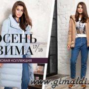 Брендовая одежда от европейских производителей