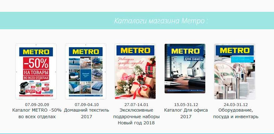 Каталоги товаров метро