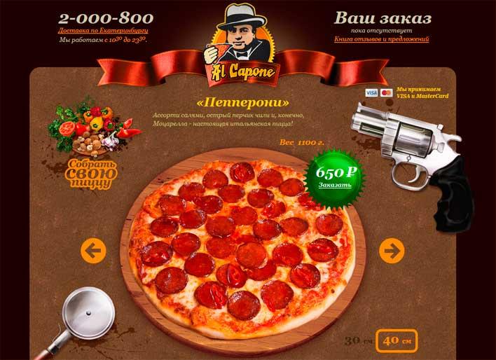 Заказ пиццы в Екатеринбурге