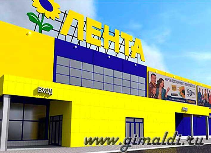 Супермаркет Лента