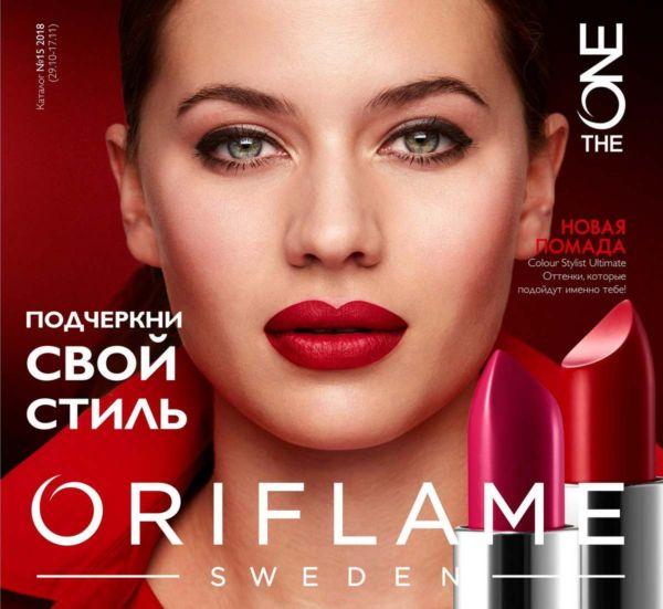 Смотреть каталог Орифлейм Украина